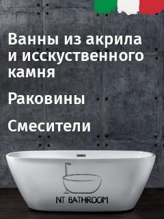 Брянск сантехника официальный сайт котлы